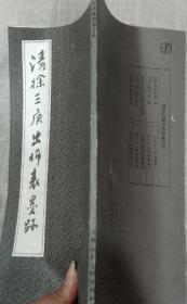 清徐三庚出师表墨迹