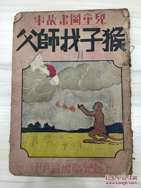 儿童图画故事 猴子找师傅 民国37年版 宗亮晨著 32开一册全
