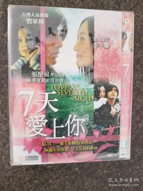 7天爱上你Love At Seventh Sight2009中国李小璐