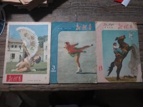 50年代杂志:《新体育》9册合售