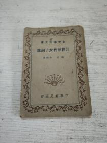 初中学生文库 注释历代女子词选(品相不好)民国