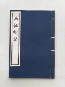 西藏学文献丛书别辑:西征纪略 线装一册