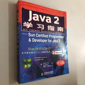 Java 2学习指南:Sun Certified Programmer  Developer for Java 2 (Exam 310-035  310-027)
