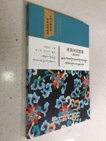 羌族民间故事(藏汉双语)