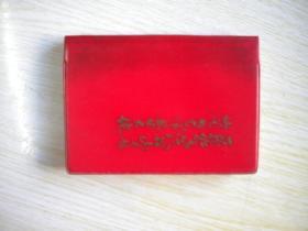 《一轮红日从韶山升起笔记本》横9高12厘米内页有插图,辽宁沈阳出品,N186号