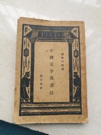 中国文字与书法一套全。