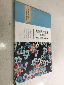 羌族民间故事(彝汉双语)