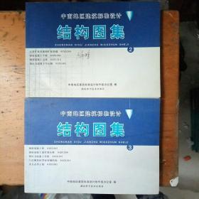 中南地区建筑标准设计--结构图集 (2)(3)共2册