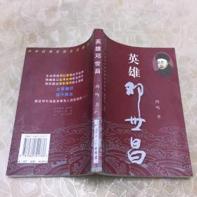 英雄邓世昌[作者签赠本,有多个印章]
