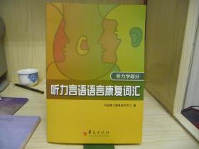 听力言语语言康复词汇 (听力学部分)