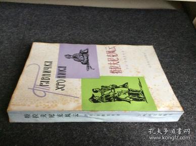 签名赠本 外国文学 / 诺贝尔文学奖作品 【特拉夫尼克风云】  私藏品好 一版一印  仅印1500册