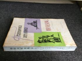 簽名贈本 外國文學 / 諾貝爾文學獎作品 【特拉夫尼克風云】  私藏品好 一版一印   僅印1500冊