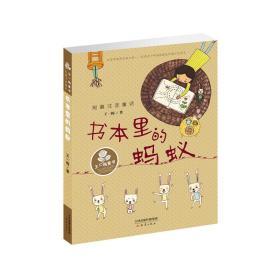 王一梅童书·短篇注音童话——书本里的蚂蚁