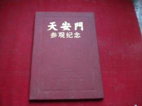 《天安门参观纪念册》,32开精装,北京天安门1999.8出品,N191号,纪念册