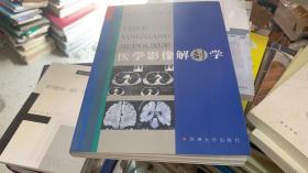 医学影像解剖学