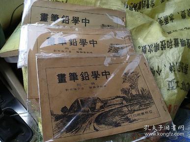 民国二十八年版 中学铅笔画,第一册,第二册,第三册,(编绘)徐则安--(校订)金少梅---世界书局,3册合售。