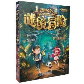 墨多多谜境冒险第7册 乌鸦城的诡局(下)