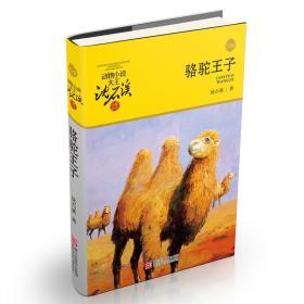 动物小说大王沈石溪·品藏书系:骆驼王子(升级版)