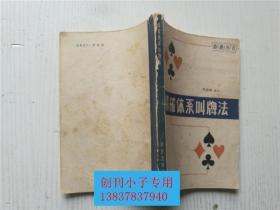 精确体系叫牌法--桥牌丛书 周家骝编译