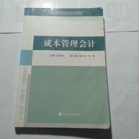 会计学国家特色专业系列教材:成本管理会计