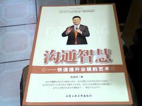 杨 涛  鸣智慧系列·沟通智慧:快速提升业绩的艺术