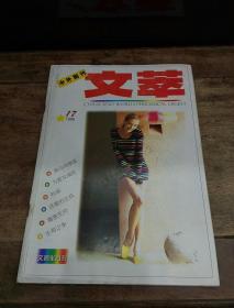 文萃(1998.17)总第65期