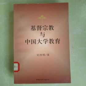 基督宗教与中国大学教育
