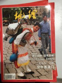 地理知识1999年7 12【2册】