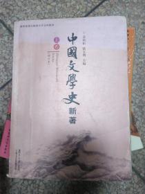 (现货)中国文学史新著上