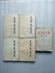 毛泽东选集(1-5卷)··