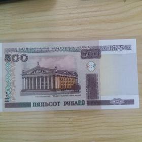 白俄罗斯500卢布