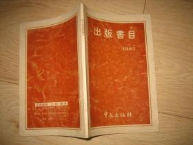 中文出版社书目(1987)