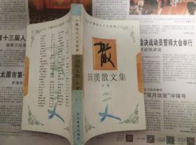 田汉散文集(中国现代小品经典丛书)