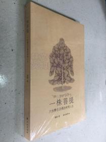 一株 菩 提—六 世赛仓活 佛 的传奇人生(全新未遂开封)