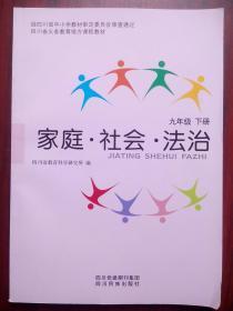 家庭 社会 法制九年级下册,初中家庭社会法制