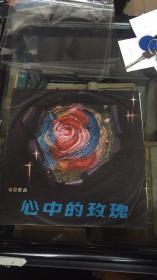 电影歌曲 心中的玫瑰