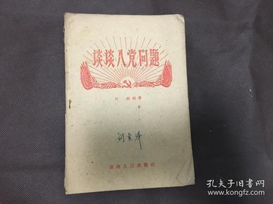 1960年版(谈谈入党问题)修订本