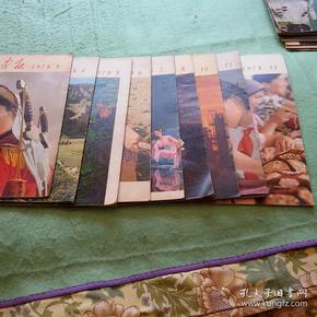 人民画报社(3.4.5.6.7.8.10.11.12)9本合售,缺1.2.9.期