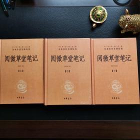 阅微草堂笔记:套装上中下3册