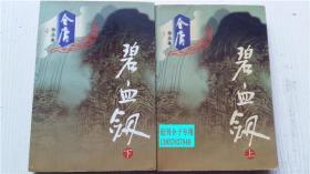 碧血剑(上下全二册) 金庸 著 广州出版社 9787806553305 大32