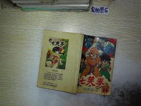七笑拳14(邪恶复活)