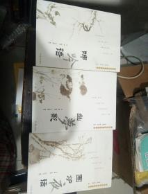 东方人生智慧珍品丛书。围炉夜话,呻吟语,幽梦影,(全三册合售)