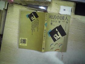 闲话中国人  (修订本)