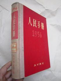 人民手册1956 硬精装  630页厚本  内页完整品佳