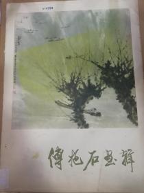 傅抱石画辑(12张全)