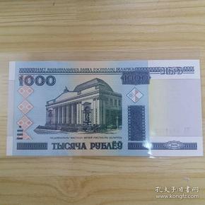白俄罗斯1000卢布