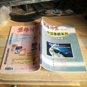 中国集邮年刊2004年版