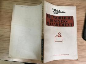 THE WORLD OF BUSINESS MANAGEMENT(企业经营管理教材 国内影印版)大32开