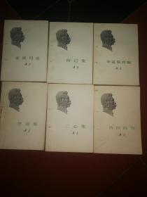 鲁迅著作单行本全集(24册)