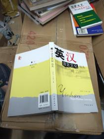 英汉语言文化论丛